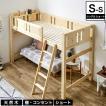木製 ロフトベッド ショートサイズ  北欧パイン材 コンセント2口付 ミドルベッド  天然木システムベッド ゴンドラ2シリーズ