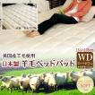 ベッドパッド 敷きパッド ワイドダブル 羊毛100% ウール ベットパット