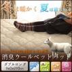 羊毛100% ベッドパッド ダブルロング 敷きパッド 敷パッド ベットパット