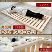 すのこマット ひのき シングル すのこベッド 木製 ローベッド 国産 日本製