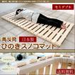 すのこマット ひのき セミダブル すのこベッド 木製 ローベッド 国産 日本製