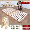 ひのきすのこベッド 折りたたみ スプリング付き シングル すのこマット 木製