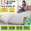 ベッドパッド シングル 標準 敷パッド 日本製 テイジン・マイティトップ2