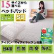 ベッドパッド セミダブル ショート 敷パッド 日本製 テイジン・マイティトップ2