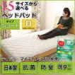 ベッドパッド ダブル ショート 敷パッド 日本製 テイジン・マイティトップ2