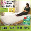 ベッドパッド クィーン ショート 敷パッド 日本製 テイジン・マイティトップ2