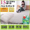 ベッドパッド セミダブル ロング 敷パッド 日本製 防ダニ 抗菌 防臭