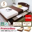フランスベッド シングル マルチラススーパーマットレス付 引き出し付き 収納ベッド SALE セール