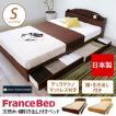 フランスベッド シングルベッド 棚付き 収納ベッド デュラテクノマットレス付き 引き出し付き