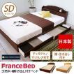 フランスベッド セミダブルベッド 棚付き 収納ベッド デュラテクノマットレス付き 引き出し付き