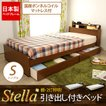 収納ベッド 引き出し付き 日本製マットレス付き シングル