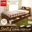 収納ベッド 引き出し付き 日本製マットレス付き セミダブル