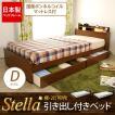 収納ベッド 引き出し付き 日本製マットレス付き ダブル