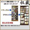 本棚 スライド 書棚 収蔵 2列 オープン 幅84×高さ192cm 高級