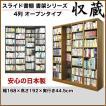 本棚 スライド 書棚 収蔵 4列 オープン 幅168×高さ192cm 高級