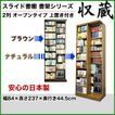 本棚 スライド 書棚 収蔵 2列 オープン 上置付 幅84×高さ237cm 高級
