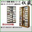 本棚 スライド 書棚 収蔵 3列 オープン 上置付 幅127×高さ237cm 高級