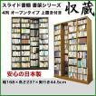 本棚 スライド 書棚 収蔵 4列 オープン 上置付 幅168×高さ237cm 高級