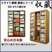 本棚 スライド 書棚 収蔵 3列 ガラス扉付き 幅127×高さ192cm 高級