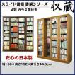 スライド書棚 書架シリーズ「収蔵」 4列 ガラス扉付きタイプ 幅168×高さ192cm 高級本棚
