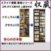 本棚 スライド 書棚 収蔵 2列 ガラス扉付き 上置付き 幅84×高さ237cm 高級