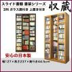 本棚 スライド書棚 書架シリーズ「収蔵」 3列 ガラス扉付きタイプ