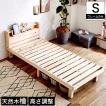 檜すのこベッド シングル 棚コンセント付き 木製ベッド フレームのみ 総檜 床面高さ3段階調節