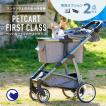 ペットカート ファーストクラス + 専用オプション3点セット 耐荷重30kgまで対応 おしゃれ 高品質 小型犬 猫【送料無料(北海道・沖縄・離島等除く)】