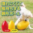 犬 おもちゃ ドッグトイ ボール 壊れない エッグ【レッド/イエロー】