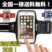 ランニング アームバンド スマホ iPhoneXS Max XR iPh...