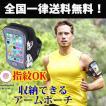 ランニング アームポーチ スマホケース アームバンド ホルダーiPhone11 Pro Max XS Max XR iPhone8 8Plus iPhone7 7Plus 6s Plus SE 指紋認証対応