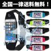 ウエストポーチ ランニング ジョギング 防水 スマホ iPhone5s SE 6s 6s Plus AQUOS SERIE ZETA Xx3 Xperia Z5 入れたまま操作可