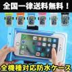 スマホ 防水ケース スマートフォン 入れたまま操作可 waterproof case iPhone Android  全スマートフォン対応 首かけ可 送料無料