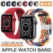 Apple watch バンド ブレイデッドソロループ バックル/クラスプあり 編組バンド コンパチブル スポーツバンド 防汗 apple watch Series 6/5/4/3/2/1/SE対応