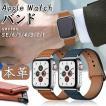 アップルウォッチ ベルト 本革 series 1 2 3 4 5  Apple Watch バンド 44mm 38mm 人気 おしゃれ  40mm 42mm