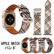 アップルウォッチ バンド 革 本革 Apple Watch バンド 44mm 38mm 40mm 42mm Apple Watch ベルト series 6 SE 5 4 3 2 1 アップルウォッチ ベルト 女性 男性