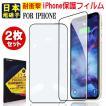 iphone13 フィルム iphone13pro 保護フィルム iphone12 アイフォン12mini 保護フィルム iphone12promax 9h強度 指紋防止 全面保護 衝撃吸収 薄い 2枚セット