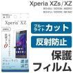 XperiaXZs XperiaXZ Xperia エクスペリア xzs xz フィルム 液晶保護 ブルーライトカット 反射防止