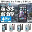 iPhone6sPlus iPhone6Plus  防水ケース 防塵 耐衝撃 カバー catalyst カタリスト iPhoneケース ブランド アイフォン6 スマホケース アイホン6ケース CT-WPIP155