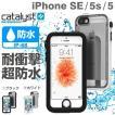 iPhoneSE ケース iPhone 5s スマホ 防水ケース 防塵 耐衝撃 カバー catalyst カタリスト iPhoneケース ブランド スマホケース CT-WPIP16E