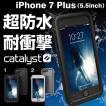 iPhone7Plus カタリスト ケース アイフォン7プラス スマホ 防水ケース 耐衝撃 防塵 catalyst 防水 スマホケース メンズ