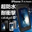 iPhone7 防水ケース カタリスト アイフォン7 ケース 耐衝撃 ケース スマホ 防水 完全防水 防塵 catalyst スマホケース メンズ