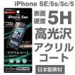(iPhone SE/5s/5c/5専用)液晶保護フィルム (5H/アクリルコート/高光沢)