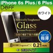 (iPhone6s Plus/6 Plus専用)High Grade Glass Screen Protector DragonTrail液晶保護ガラスフィルム (フルフロント/0.21mm/ホワイト)
