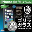 iPhone6s iPhone6 ガラス フィルム クリスタルアーマー ゴリラガラス製超薄膜ラウンドエッジ 0.2mmブルーライトカット 液晶保護フィルム アイホン6 ガラス