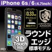 iPhone6s iPhone6 ガラス フィルム クリスタルアーマー ラウンドエッジ0.33mm液晶保護フィルム iphone6 ガラスフィルム
