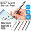 スマート アルミ スタイラスペン タッチペン スマホ スマートフォン iphone 6 / 6plus / 5s / 5