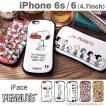 スヌーピー iface iPhone6s iPhone6 ケース アイフェイス 耐衝撃 カバー iPhone6 PEANUTS / ピーナッツ First Classケース  ブランド 正規品 アイフォン6s