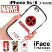 デッドプール マーベル ロゴ iFace iPhone6s iPhone6 ケースMARVEL iface First Classケース アイフォン6s アイホン6 ケース カバー