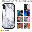 スマホカバー iPhone8 アイフォン8 iFace アイフェイス iPhone7 アイフォン7 ケース First Class Marble 耐衝撃 マーブル 大理石 ストーン スマホケース メンズ